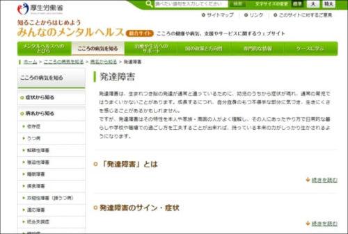 厚生労働省のサイト