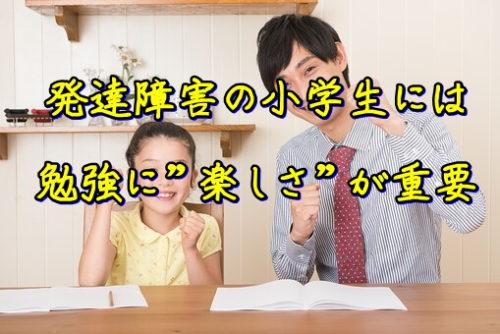 すららのように「勉強の楽しさ」は発達障害の子供に重要